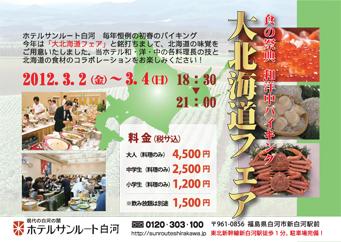 201203hokkaido_chirashi.jpg