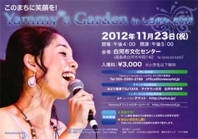 20121029yammy.jpg
