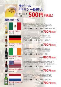 20140412レストランセゾンプチビアガーデンビール値段表.jpg